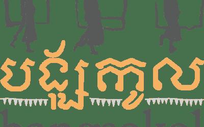 Bangsokol – A Requiem for Cambodia