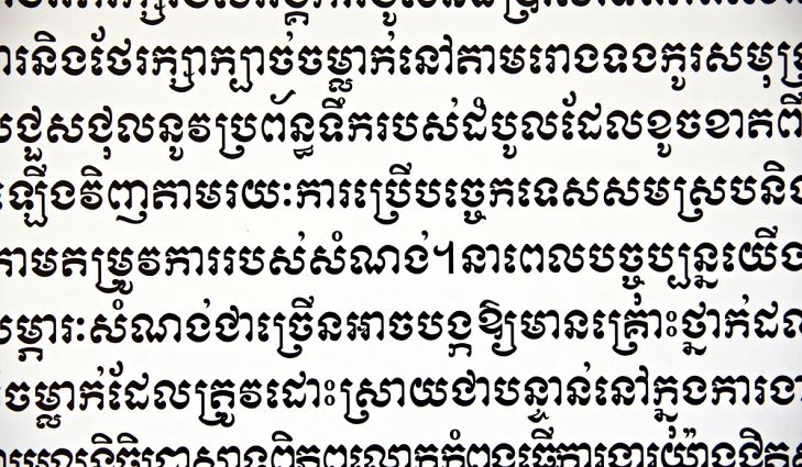 Khmer Language learning diaries – introduction
